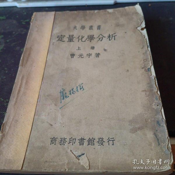 大学丛书 定量化学分析 【上册】民国三十六年三版(1947年)