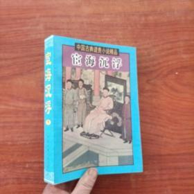 中国古典谴责小说精品 宦海沉浮  下册