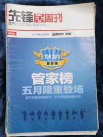 《先锋居周刊》   2010.5.6  第18期(总第323期)  2010春交会特刊