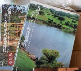《名园漫步》16开全8卷 日本庭院枯山水 茶室建筑等 奈良平安到明治大正 神社寺庙到皇家园林