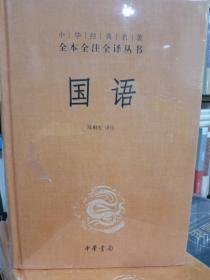 国语:中华经典名著全本全注全译