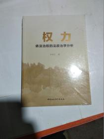 权力 依法治权的法政治学分析【未拆封】