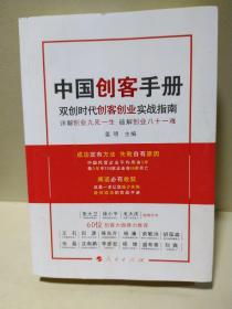中国创客手册 : 双创时代创客创业实战指南
