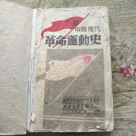 中国现代革命运动史(上册)山东新华书店1946年初版。