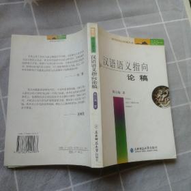 汉语语义指向论稿(一版一印)