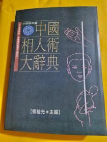 中国相人术大辞典
