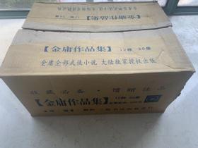 金庸作品集 三联书店 原箱