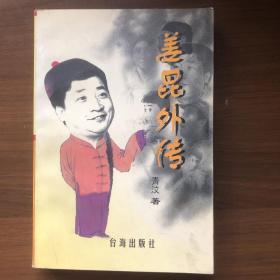 姜昆外传(作者签名本)