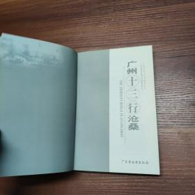 广州十三行沧桑-