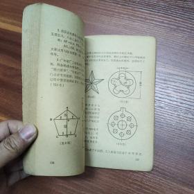 广州市中学暂用课本 :数学 (初中第二册 )69年印