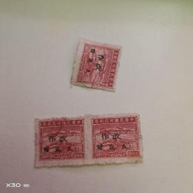中华民国印花税票-拖拉机【300元】 改作人民币(单枚价)