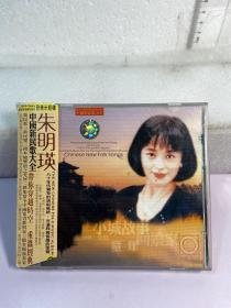 CD中国新民歌大全---朱明瑛
