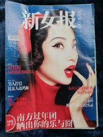 新女报(周刊) 总第559期   2013年2月20日(本期2叠72版)