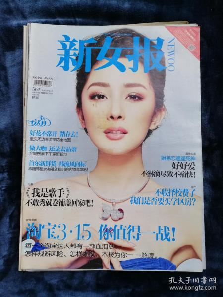 新女报(周刊) 总第562期   2013年3月13日(本期2叠104版)