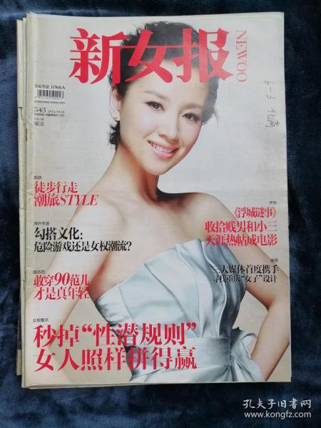 新女报(周刊) 总第543期   2012年10月24日(本期2叠88版)