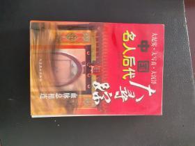 中国名人后代大寻踪--血脉总相连