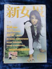 新女报(周刊) 总第254期   2007年1月10日(68版)