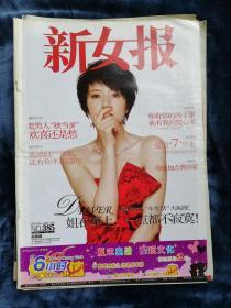 新女报(周刊) 总第385期   2009年8月26日(A叠84版)
