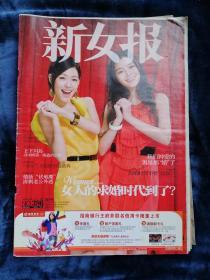 新女报(周刊) 总第396期   2009年11月18日(A叠80版)