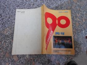 代中代师校庆纪念册90周年1903-1993代县师范中学建校九十周年纪念册