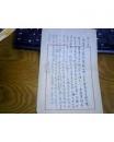 国学大师【姜亮夫致曹方人】信札一通一页 16开