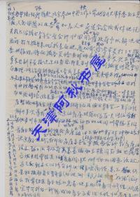 著名基督教人士郑汝铨手稿:关于返还原女青年会会所的请求报告(16开4页 不连贯)