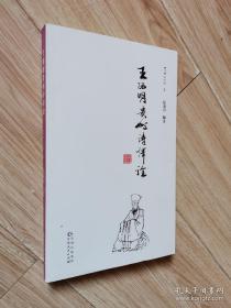 王阳明贵州诗译诠