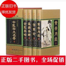 中医四大名著图文共4册精 闫松 线装书局