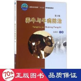 养牛与牛病防治(第2版)