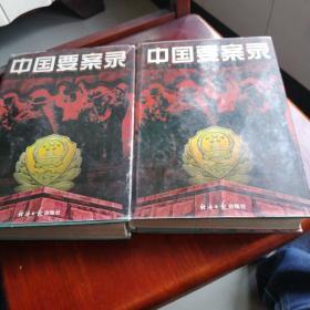 中国要案录(上下卷精装)