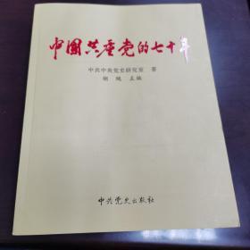 中国共产党的70年