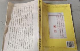 故宫珍本丛刊:乱弹本戏(第一册)