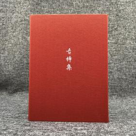 薛冰先生七十寿辰牛皮·限量编号版·毛边签名钤印《古稀集》精装布面函套,附赠藏书票一枚(一版一印)