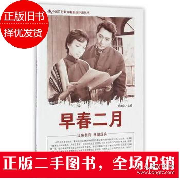 中国红色教育电影连环画丛书:早春二月