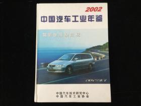 中国汽车工业年鉴2002 驾御生活新景观