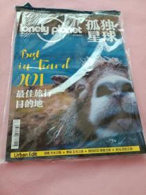 Lonely Planet孤独星球杂志2020年12月/期