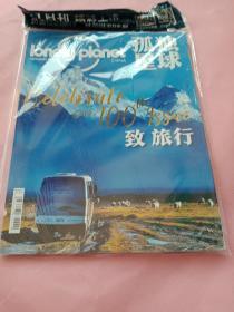 孤独星球杂志2020年11月