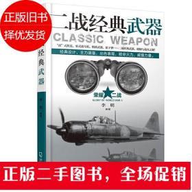 二战经典武器