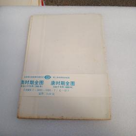 九年义务教育中国历史 第二册地图教学挂图 唐时期全图
