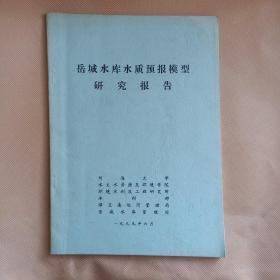 岳城水库水质预报模型研究报告2
