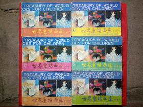 世界童话画库1-6册全套