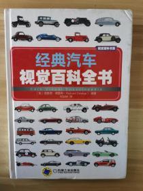 经典汽车视觉百科全书