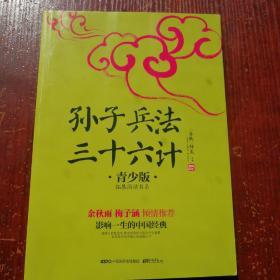 孙子兵法·三十六计(青少版)