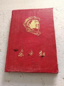 文革时期东方红笔记本日记本品相很好!无写画!有毛主席像毛主席语录和林彪指示、题词!