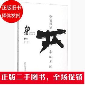 柏杨白话版资治通鉴:东汉瓦解