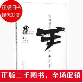 柏杨白话版资治通鉴:王莽篡夺