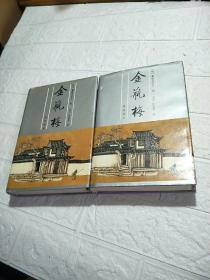 金瓶梅上下二册全 精装 齐鲁书社  品看图