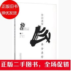 柏杨白话版资治通鉴:参合杀俘