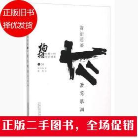 柏杨白话版资治通鉴(卷34):萧鸾眼泪