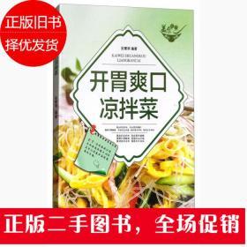 美食天下:开胃爽口凉拌菜(四色铜版)